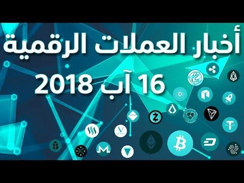 أخبار العملات الرقمية 16-08-2018