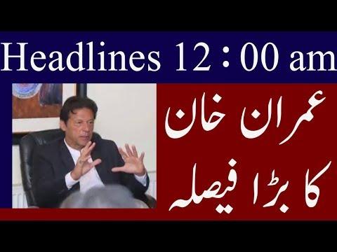 Neo News Headlines | 12 : 00 am | 17 August 2018