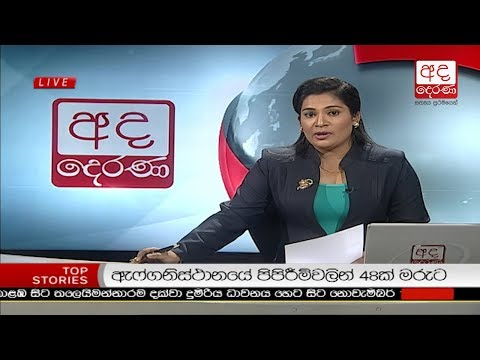 Ada Derana Late Night News Bulletin 10.00 pm – 2018.08.16