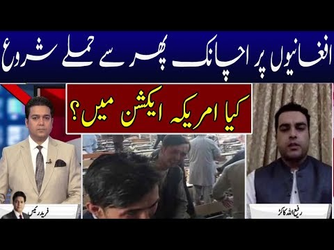 Very Alarming Situation of Afghanistan | Neo News
