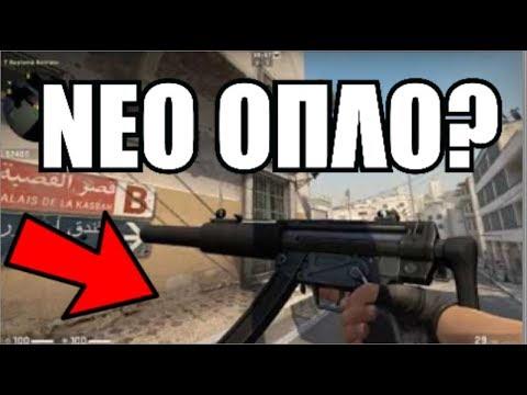 CS:GO NEO ΟΠΛΟ? + GAMEPLAY (ΠΟΛΥ ΓΕΛΙΟ) ft. Cpt Katal