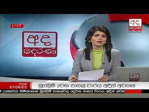 Ada Derana Lunch Time News Bulletin 12.30 pm – 2018.08.17