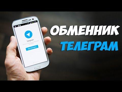 Телеграм боты для обмена книптовалют: Bitcoin, Ethereum, Litecoin, Dogecoin, Dashcoin, Bitcoin Cash