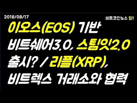 [비트코인뉴스 팡] 이오스(EOS) 기반 비트쉐어3.0, 스팀잇2.0 출시?/ 리플(Ripple), 비트렉스 등 거래소 3곳과 협력해 엑스래피드 강화