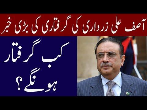 Big News Of Asif Zardari Arrest | Neo News
