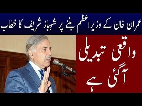 Shahbaz Sharif Speech in National Assembly | 17 August 2018 | Neo News