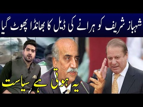 Nawaz Sharif Dirty Game With Shahbaz Sharif Exposed | Neo News