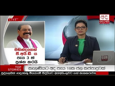 Ada Derana Prime Time News Bulletin 06.55 pm – 2018.08.17
