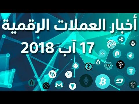 أخبار العملات الرقمية 17-08-2018