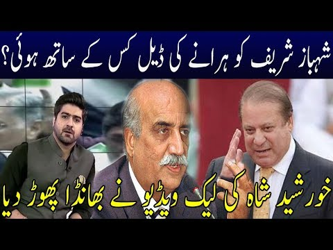 Secret Deal Against Shahbaz Sharif Exposed | Neo News