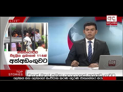 Ada Derana Lunch Time News Bulletin 12.30 pm – 2018.08.18