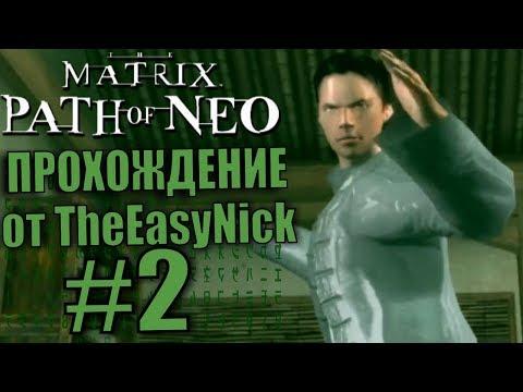 The Matrix: Path of Neo. Прохождение. #2. К бою готов.