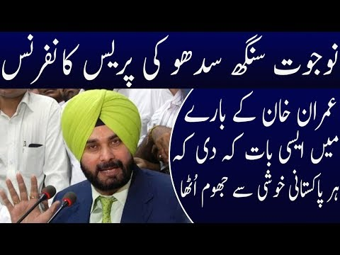 Navjot Singh Sidhu Press Conference | 18 August 2018 | Neo News