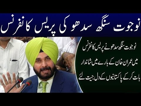 Navjot Singh Sidhu Press Conference in islamabad | 189 August 2018 | Neo News