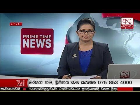 Ada Derana Prime Time News Bulletin 06.55 pm – 2018.08.18