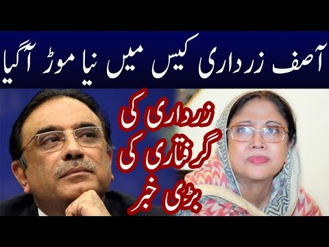 New Twist in Case of Asif Ali Zardari | Neo News
