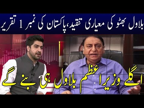 Bilawal bhutto Quality Speech in National Assembly   Neo News