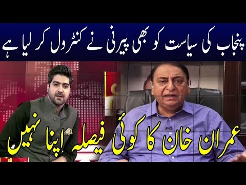 Imran Khan Decision Reality Exposed By Rana Afzal | Neo News