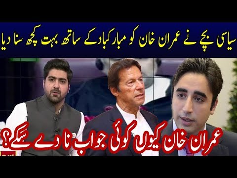 Bilawal Bhutto Zardari | Bright Future of Pakistan Politics | Neo News