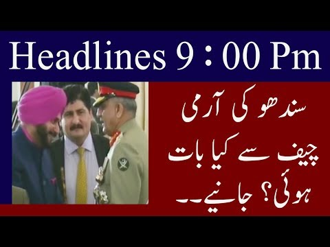 Neo News Headlines | 9 Pm | 18 August 2018