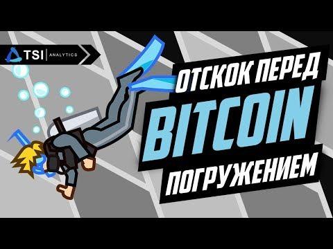 Прогноз на Bitcoin(BTC) ☢️ Обзор Ethereum, EOS, BitcoinCash | Как хеджировать риски бирж и Tether?