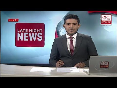 Ada Derana Late Night News Bulletin 10.00 pm – 2018.08.18