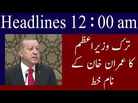 Neo News Headlines | 12 : 00 am | 18 August 2018