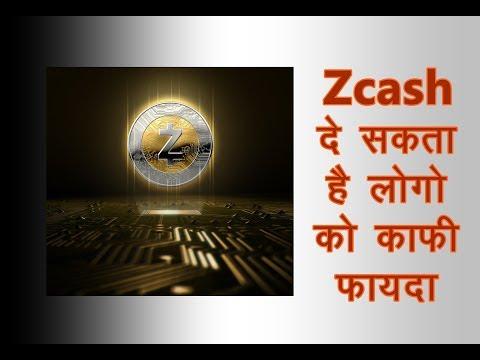 Zcash दे सकता है लोगो को काफी फायदा || CNA सच ||
