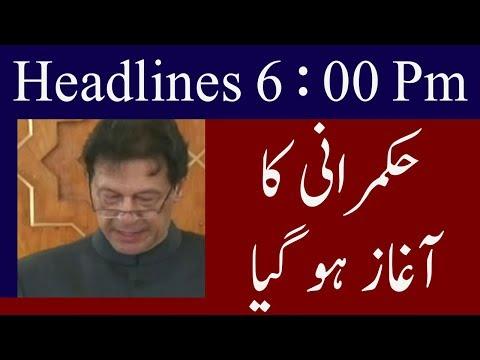 Neo News Headlines | 6 : 00 Pm | 18 August 2018