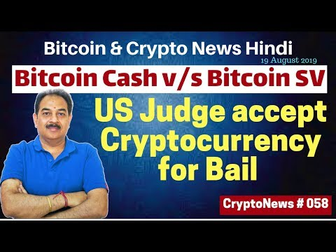 US Judge accept  Cryptocurrency for Bail, Bitcoin Cash fork Bitcoin SV, Latest Bitcoin & Cryoto News