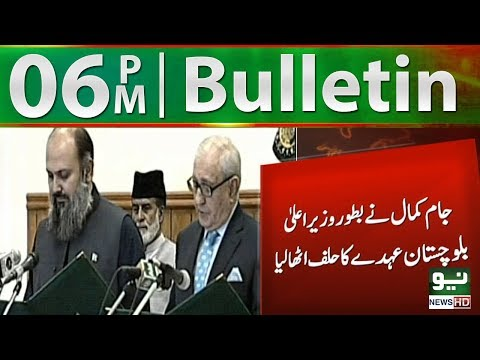 News Bulletin | 06:00 PM | 19 August 2018 | Neo News