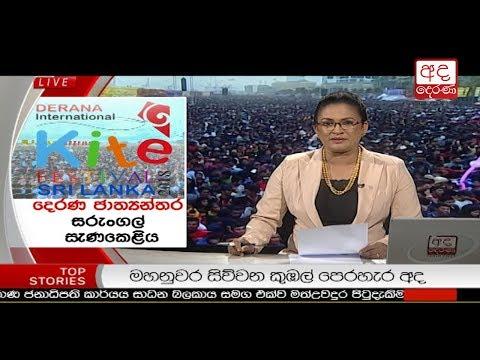 Ada Derana Prime Time News Bulletin 6.55 pm –  2018.08.19