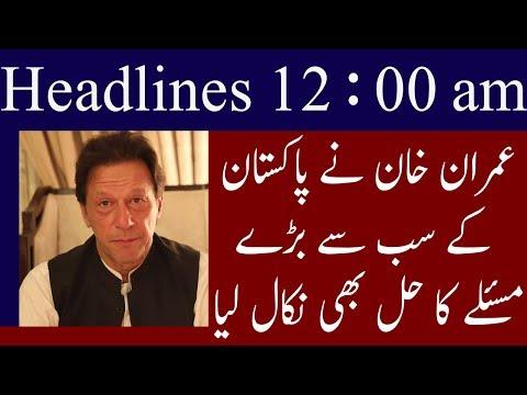 Neo News Headlines | 12 : 00 am | 20 August 2018
