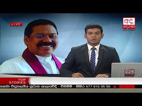 Ada Derana Late Night News Bulletin 10.00 pm – 2018.08.19