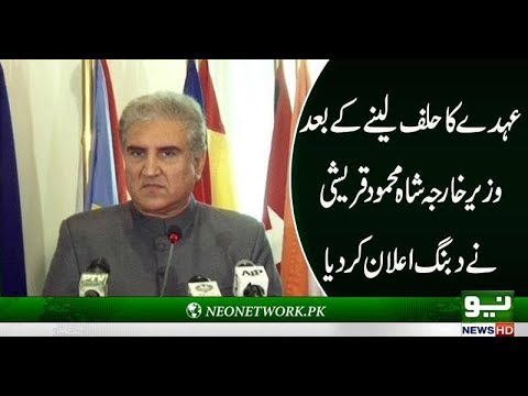 Foreign Minister Shah Mehmood Qureshi's news conference | 20 August 2018 | Neo News