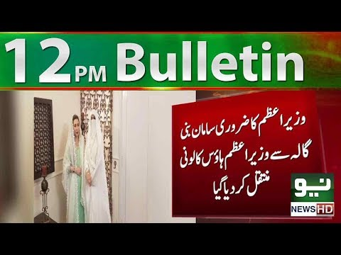 News Bulletin | 12:00 PM | 20 August 2018 | Neo News