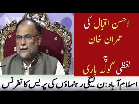 Ahsen iqbal Press Conference | 20 August 2018 | Neo News