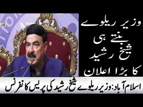 Sheikh Rasheed Press Conference | 20 August 2018 | Neo News