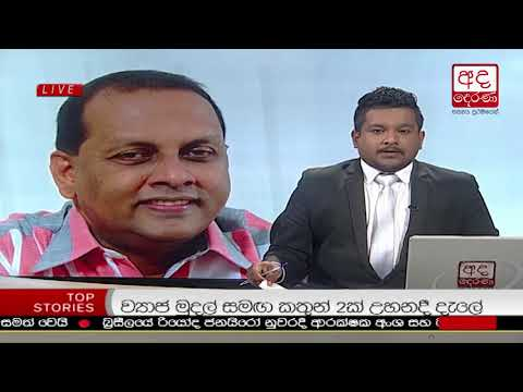 Ada Derana Lunch Time News Bulletin 12.30 pm – 2018.08.21