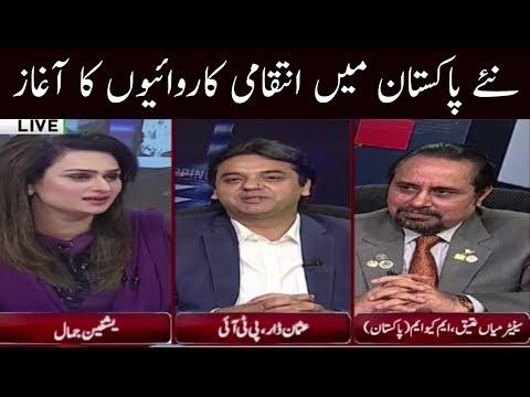 News Talk | 20 August 2018 | Neo News