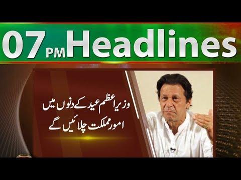 News Headlines   07:00 PM   21 August 2018   Neo News