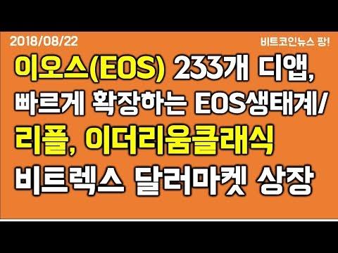 [비트코인뉴스 팡] 이오스(eos) 두달만에 233개 디앱, 빠르게 확장하는 EOS생태계 / 리플, 이더리움클래식 비트렉스 달러마켓 상장