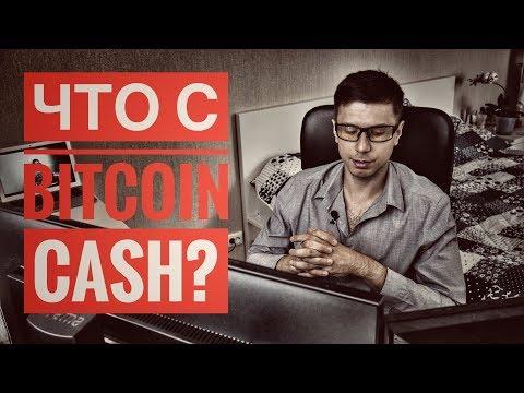 Анализ рынка Bitcoin?? объем Bitcoin Cash упал на 65%??