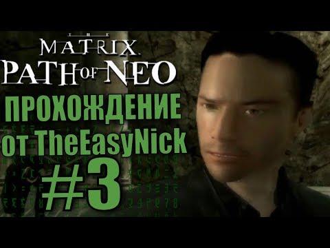 The Matrix: Path of Neo. Прохождение. #3. Матрица глючит.