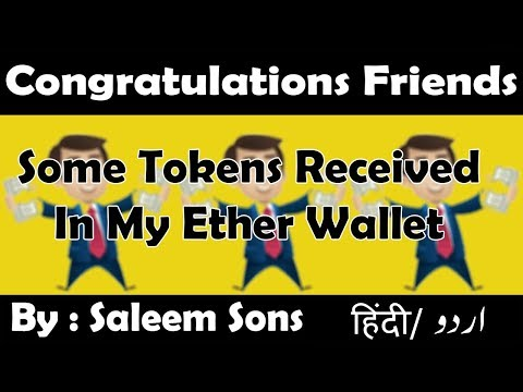 Congratulations Token Received In My Ether Wallet By Saleem Sons