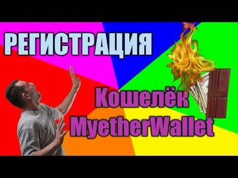 Криптовалютный кошелек MYETHERWALLET