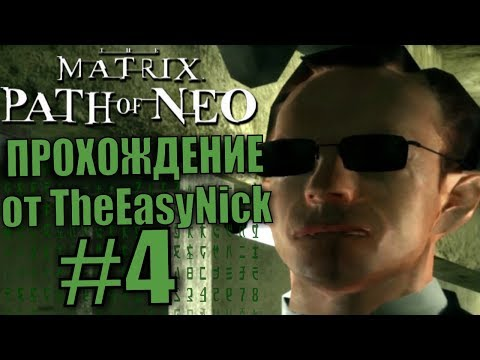 The Matrix: Path of Neo. Прохождение. #4. Драка в метро.