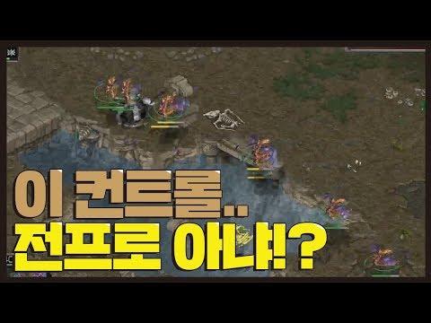 뮤탈 산개 컨트롤 갸지림 알고보니 STX전프로 김윤환 ㅎㄷㄷ;;