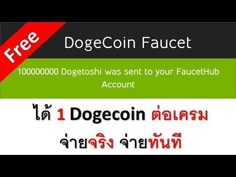 เครมฟรี Dogecoin ได้ 1 Dogecoin ต่อเครม จ่ายจริงจ่ายทันที