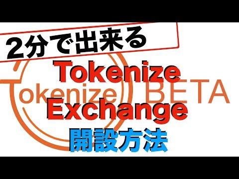 【2分で出来る】TokenizeExchangeの開設方法![仮想通貨][Cryptocurrency]